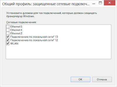 Выбор защищенных сетевых подключений в брандмауэре windows
