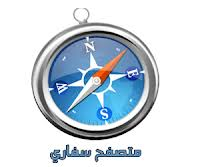 تحميل برنامج سفارى safari browser 2019 عربى اخر اصدار