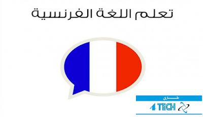 أفضل تطبيق لتعلم الفرنسية