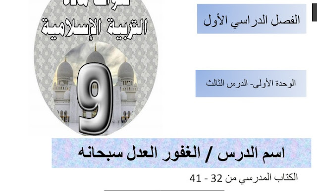 حل درس الغفور العدل سبحانه للصف التاسع تربية اسلامية الفصل الاول