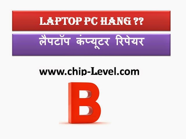 computer hang repair tips in hindi