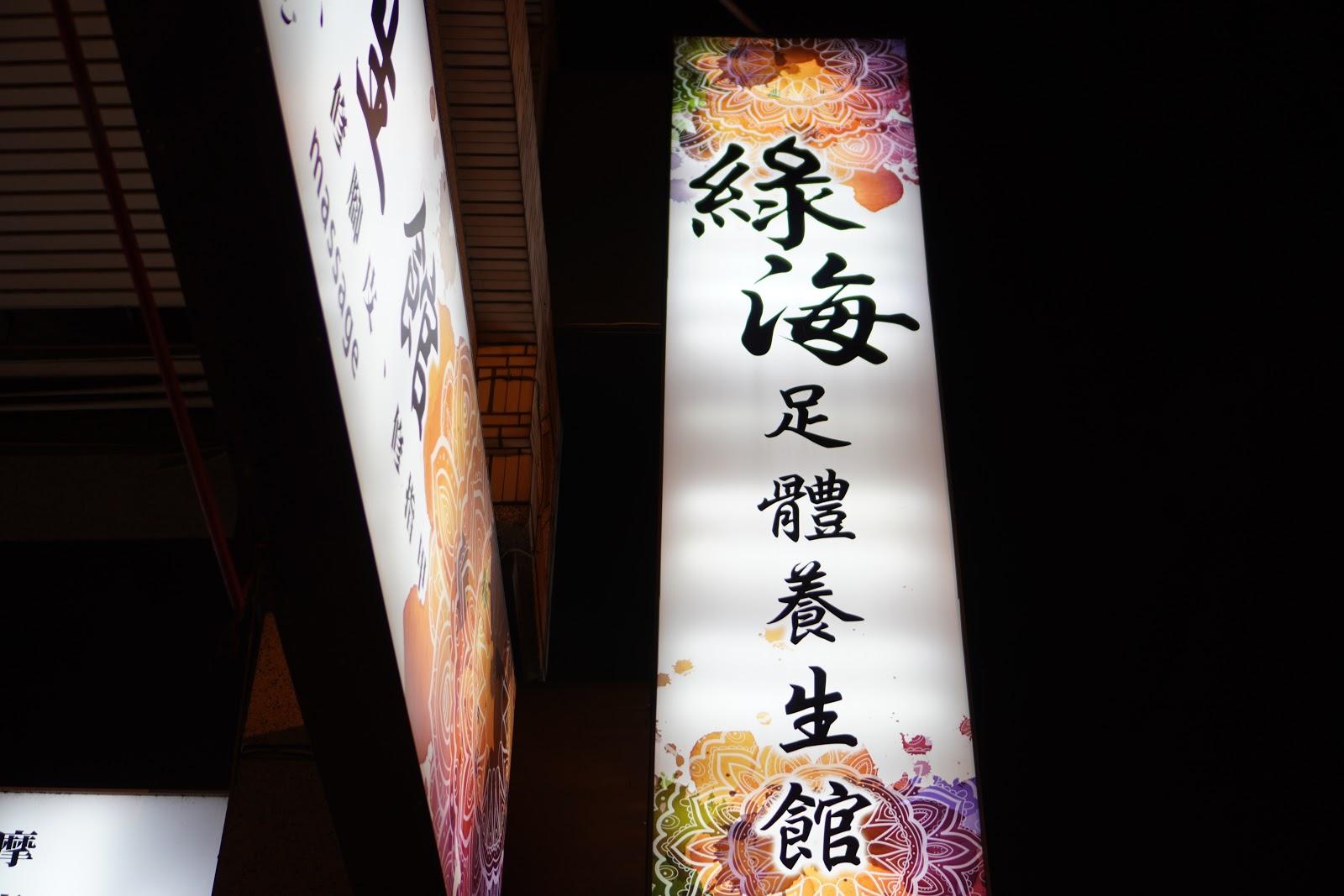 台南中西區按摩【綠海足體養生館】店家招牌