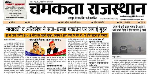 दैनिक चमकता राजस्थान 13 जनवरी 2019 ई-न्यूज़ पेपर