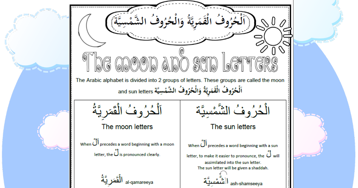 a muslim homeschool: The Sun and Moon letters printable worksheet