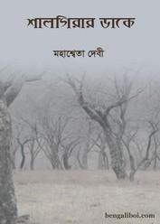 Shalgirar Dake by Mahashweta Devi