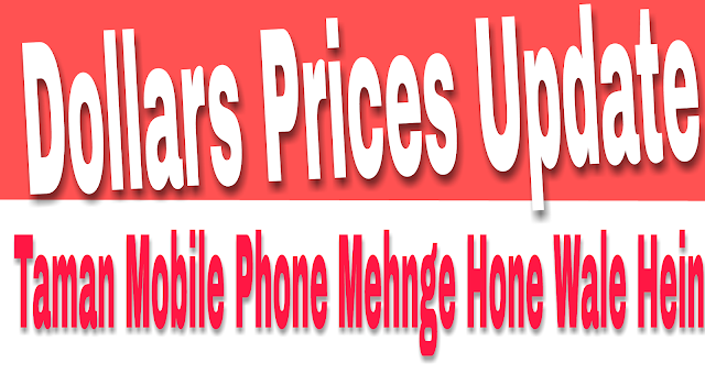 New Update Mobile Phone Prices in Pakistan Dollar Prices
