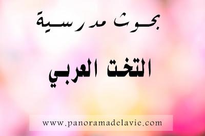 التخت العربي