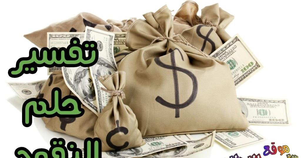 تفسير رؤية الفلوس في الحلم النقود في المنام