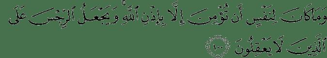 Surat Yunus Ayat 100
