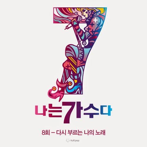 [Single] Various Artists – I Am A Singer Season 3 Episode 8 `다시 부르는 나의 노래`