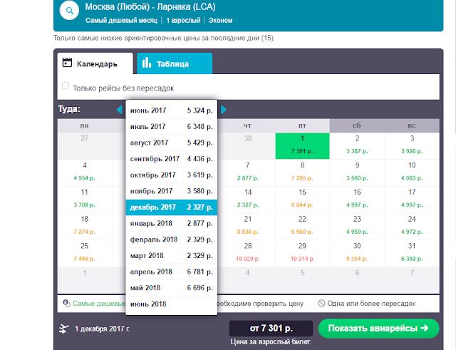 Как найти недорогие билеты в скайсканер - календарь минимальных цен на год