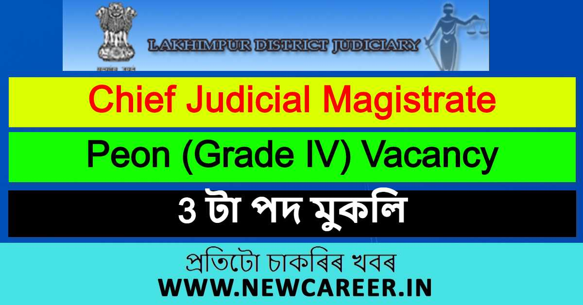Chief Judicial Magistrate, Lakhimpur Recruitment 2020 : Apply For 3 Peon (Grade IV) Vacancy