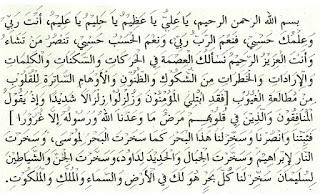 Teks Bacaan Hizib Bahr dan Terjemahannya