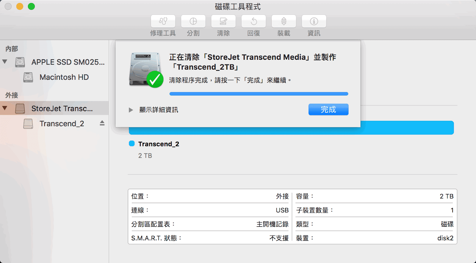 ExFAT格式 - 讓Windows,Mac OS共用隨身碟或外接硬碟 - 靖.技場