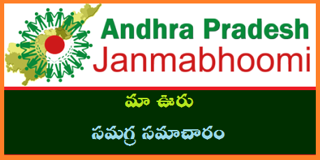 ap-5th-spell-janma-bhoomi-jbmv-programme-day-wise-schedule-themes-information-instructions-guidelines-pledge-download
