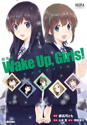 劇場版 Wake Up, Girls! 七人のアイドル raw zip dl