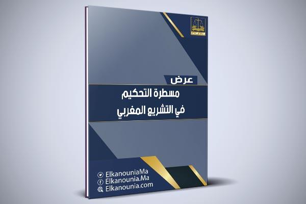مسطرة التحكيم في التشريع المغربي PDF