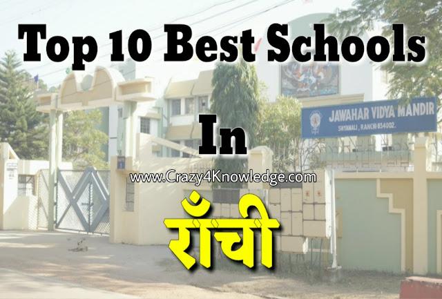 Best schools of ranchi jharkhand