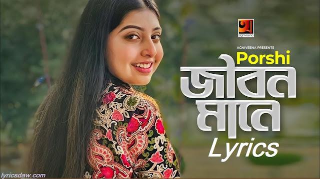 Jibon Mane Lyrics Porshi(জীবন মানে লিরিক্স) Bappa Mazumder