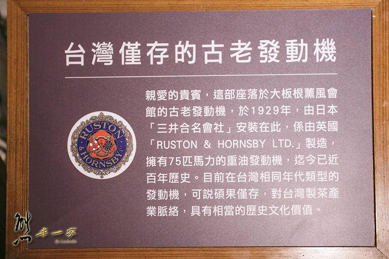 薰風會館|台灣最古老發動機|大板根森林溫泉渡假村|三峽古蹟老物景點觀光