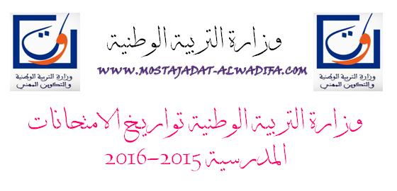 وزارة التربية الوطنية تواريخ الامتحانات المدرسية 2015-2016