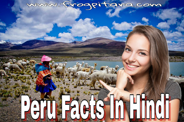 Peru Facts In Hindi