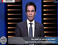 برنامج الطبعة الأولى حلقة الأربعاء 30-08-2017 مع أحمد المسلماني - الحلقة الكاملة