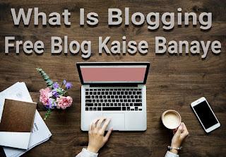 Free_blog_kaise_banaye