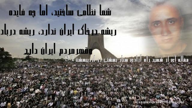 مقاله اي ازشهيدراه آزادي ستار بهشتي