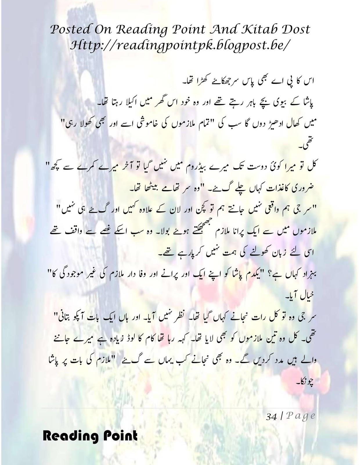 Novels by ana ilyas | Kitab Dost: Mohabbat ke jugnoo by Ana