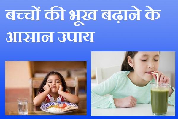 बच्चों की भूख बढ़ाने के आसान उपाय, Easy Measures to Enhance Children's Hunger