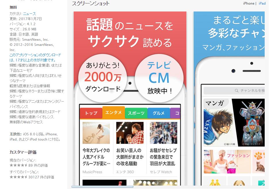 我個人最推薦的日文免費閱讀學習App(android版和iOS版都有) - 日語學習網-從現在開始學日文-日文學習App更新中