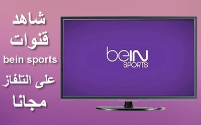 الدرس : شاهد جميع قنوات bein sports مجانا على جهاز التلفاز بجودة عالية