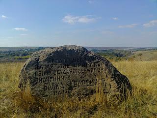Балка Кровецька. Камінь-покажчик