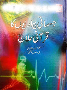 quran-healing-urdu