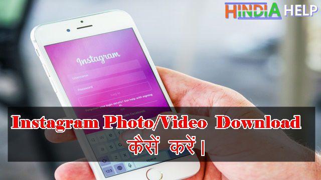 Instagram Photo Video Download कैसे करे