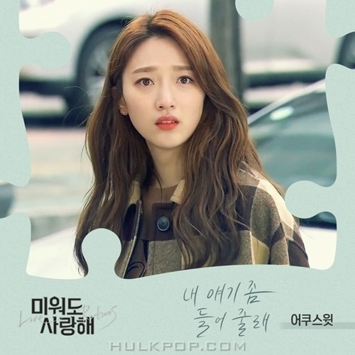 ACOUSWEET – Love Returns OST Part.10