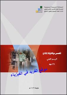 تحميل كتاب الرسم الفني الهندسي الميكانيكي pdf
