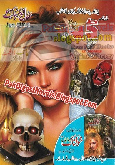 Darr Digest January 2018 Pdf Free Download
