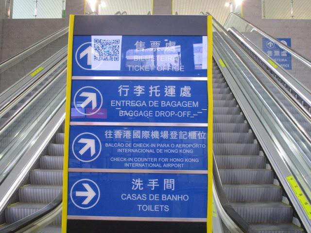 タイパフェリーターミナル 2階へ行くエスカレーター