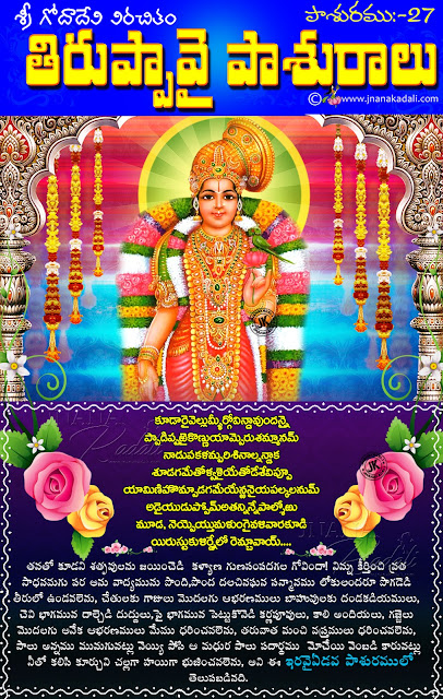 telugu thiruppavai, 27t day thiruppavai in telugu, goddess goda devi hd wallpapers free download