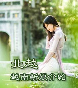 北越的越南新娘介紹