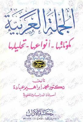 الجملة العربية, مكوناتها, أنواعها, تحليلها - محمد إبراهيم عبادة  , pdf