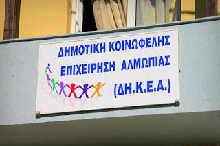 Αποτέλεσμα εικόνας για Δημοτική Κοινωφελή Επιχείρηση Αλμωπίας