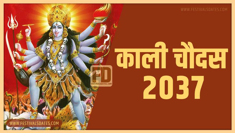 2037 काली चौदास पूजा तारीख व समय भारतीय समय अनुसार