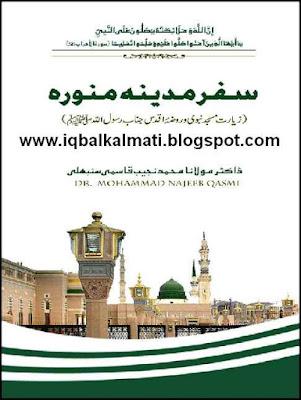 Journey To Madinah Munawwarah PDF Download