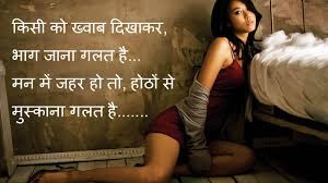 hindi sad shayari image hd miss u