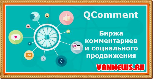 Отзывы о бирже QComment, цены на выполнение заданий