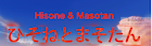 Shoujo wa Ano Sora wo Wataru Lyrics (Hisone to Masotan Opening) - Riko Fukumoto