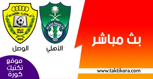مشاهدة مباراة الاهلي والوصل بث مباشر اليوم في كأس زايد للأندية الأبطال
